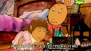 ארתור פרק 62 חלק ב