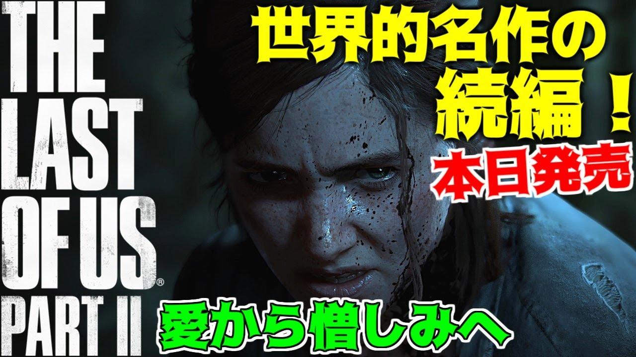 日 2 オブ 発売 ラスト アス