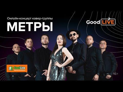 Онлайн-концерт кавер-группы «Метры»