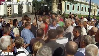 24 травня 2017 року  Київ протест люди вимагають перерахунку пенсій,