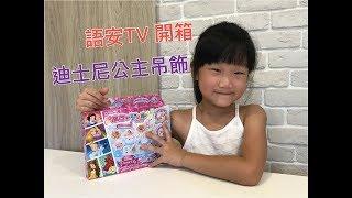[開箱]【帶財玩玩具】迪士尼公主魔法水晶吊飾(語安TV)