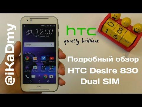 Подробный обзор HTC Desire 830 Dual Sim