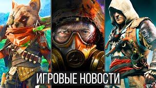 ИГРОВЫЕ НОВОСТИ STALKER 2 и новые детали, Sony обделались, Biomutant, Новая PS5, Assassin's Creed...