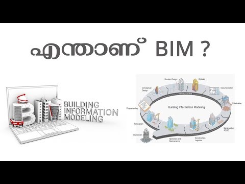 what-is-building-information-modeling-?-bim-introduction-in-malayalam