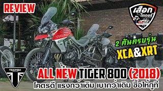 รีวิว | Triumph All New Tiger800 XCA&XRT 2018 | แรงกว่าเดิม!คุ้มจริง! | เสือกไรเดอร์