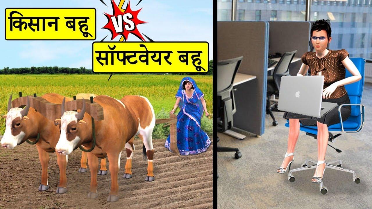 किसान बहू Vs सॉफ्टवेयर बहू Kisan Bahu Vs Software Bahu Comedy Video हिंदी कहानिया Hindi Kahaniya
