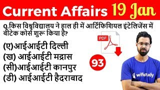 5:00 AM - Current Affairs Questions 19 Jan 2019 | UPSC, SSC, RBI, SBI, IBPS, Railway, NVS, Police
