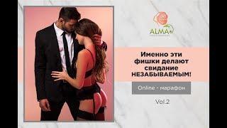 🎼 Ты ТОЧНО так СМОЖЕШЬ! Танцевальный партер. Приватный танец для любимого мужа. Академия ALMA.