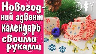 видео Календарь идей: 25 идей в ожидании Нового года