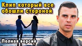 Непризнанный Хит Кирилл Туриченко в Официальной Альтернативной Версии Клипа Мы Так Нелепо Разошлись