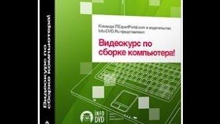 Курс по сборке компьютера!(, 2013-10-25T02:02:40.000Z)