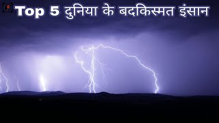 दुनिया के सबसे बदकिस्मत इंसान | Unluckiest People in the World in Hindi | Amazing Facts Hindi