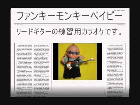 ファンキーモンキーベイビー リードギター練習用カラオケ
