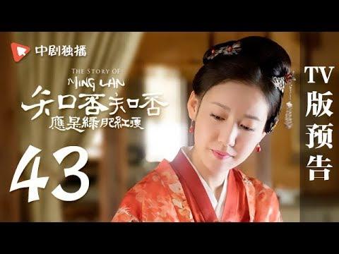 知否知否应是绿肥红瘦 第43集 TV版预告(赵丽颖、冯绍峰、朱一龙 领衔主演)
