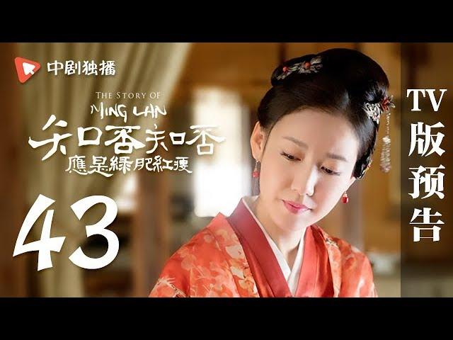 知否知否应是绿肥红瘦-第43集-tv版预告-赵丽颖-冯绍峰-朱一龙-领衔主演