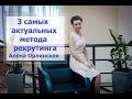 3 самых актуальных метода рекрутирования на сегодняшний день Алена Орлинская
