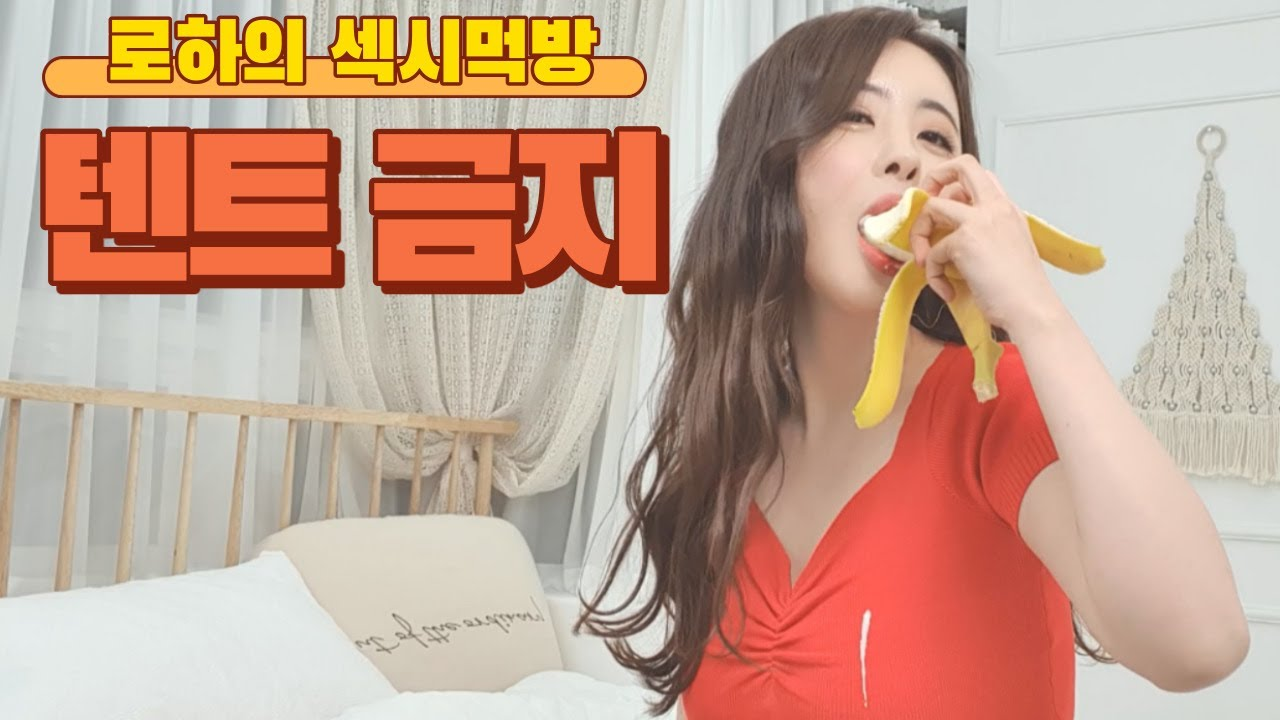 바나나먹방 sexy Banana Food Mukbang 요거트 소녀당 과일먹방 (ft.로하찡)