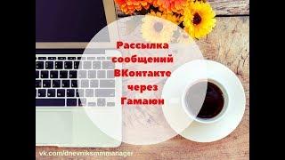 Рассылка сообщений ВКонтакте через Гамаюн. Настройка автоворонки в ВК.  2 урок.