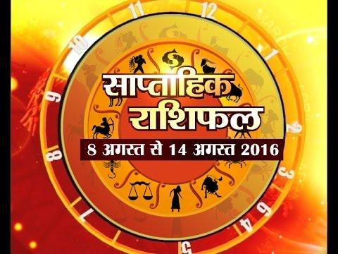 Astrology Sitare Hamare Saptahik Rashifal 8- 14 August 2016