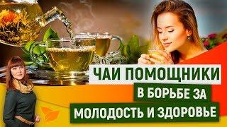 Чай - источник здоровья. Травничество с Алорией Собиновой
