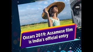 Oscars 2019: Assamese film is India's official entry - #Entertainment News