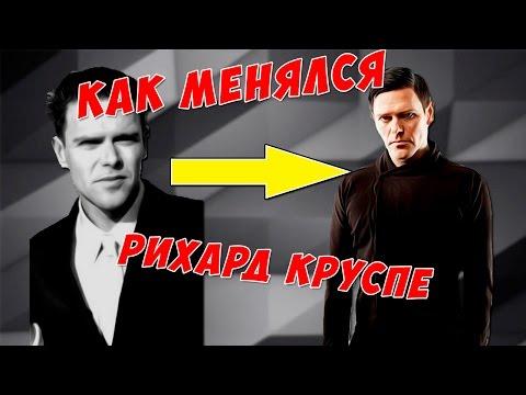 How changes Richard Kruspe / Rammstein