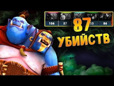 видео: 5К ММР 87 УБИЙСТВ В ДОТА 2 - ogre magi dota 2