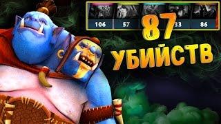 5К ММР 87 УБИЙСТВ В ДОТА 2 - OGRE MAGI DOTA 2