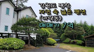 [0070] 평창군 봉평면 넓고 멋진 펜션 (B동) 제…
