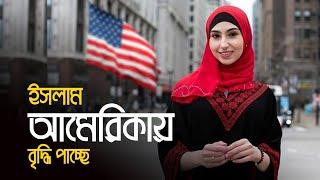আমেরিকায় দ্রুত বাড়ছে ইসলাম, কিন্তু কেন ? Eagle Eyes