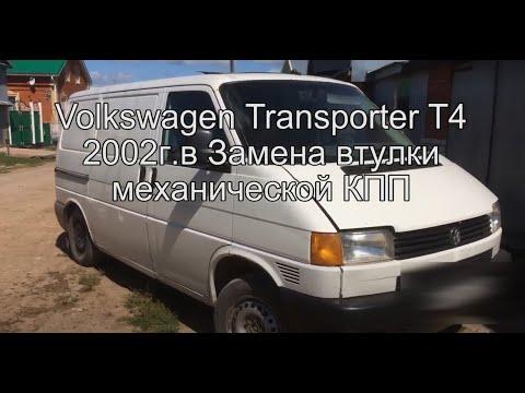 Volkswagen Transporter T4 Замена втулки КПП дома в гараже
