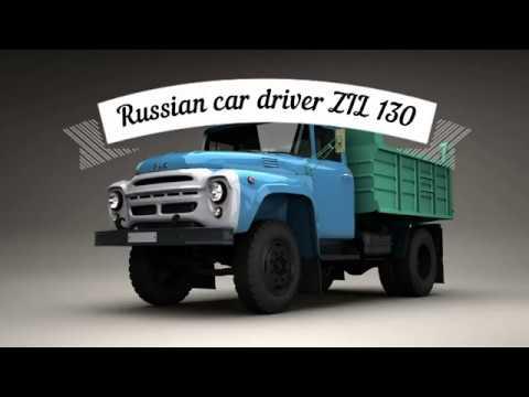 Симулятор вождения ЗИЛ 130