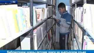 Библиотекам нужны детские книги на кыргызском языке
