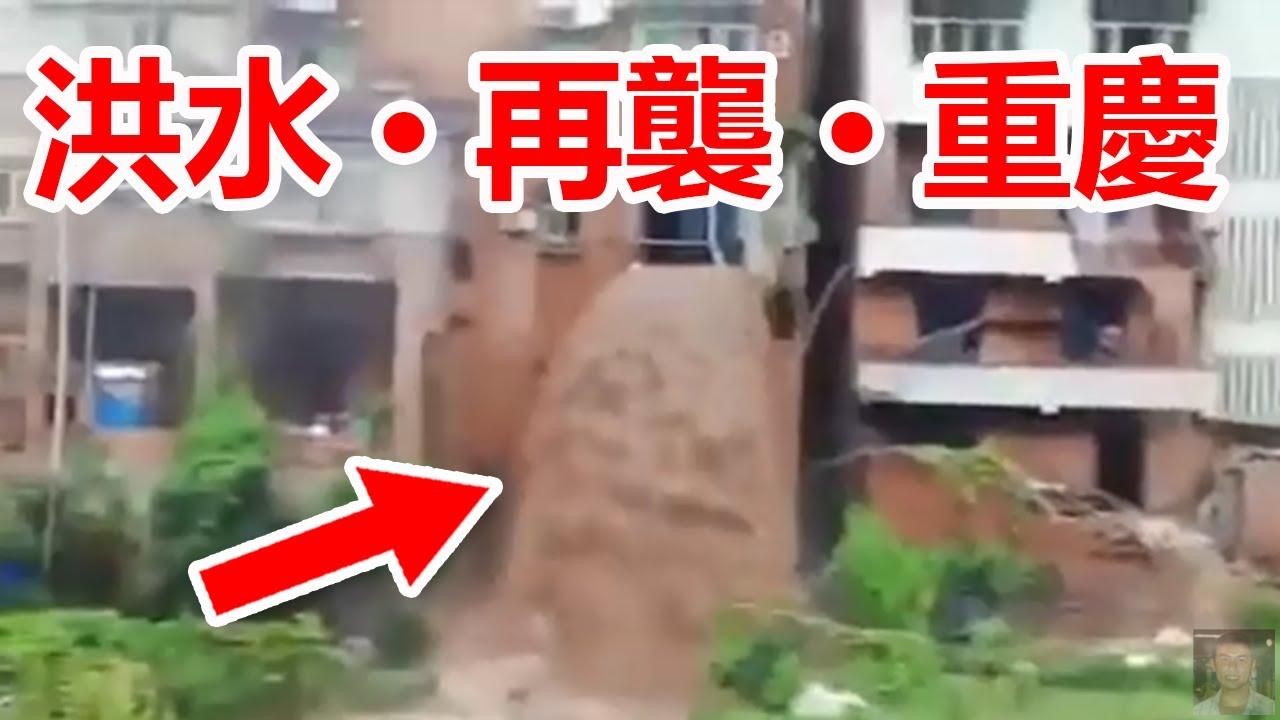 重庆洪水再次来袭,🔴重庆洪水发威,✳️重庆23个区县出现暴雨,☔️发布洪水黄色和橙色预警。暴雨突袭重庆主城,綦江出现超保证水位洪水,3条次中小河流出现超警戒水位洪水。