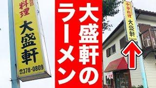 【店名萌え】大盛軒のラーメンが素敵なボリューム感だった!