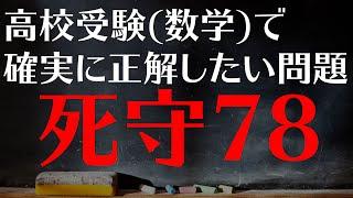 【高校受験対策/数学】死守-78