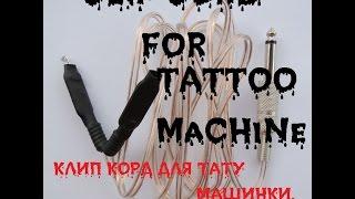 Clip Cord for tattoo machine handmade/ Как сделать клип корд для тату машинки