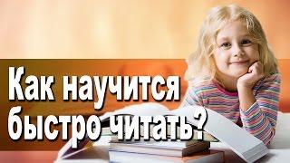 Как научить быстрому чтению ребенка