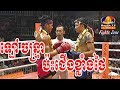 Kun Khmer Lao Chantrea Vs Thai, Farsura, Bayon boxing, 10 Nov 2017 | Fights Zone