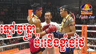Kun Khmer Lao Chantrea Vs Thai, Farsura, Bayon boxing, 10 Nov 2017 | Fights Zone