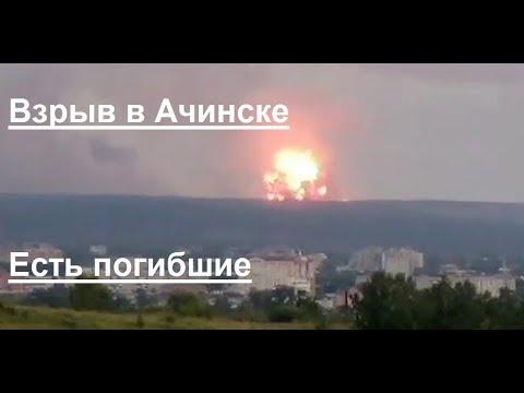 Взрыв в Ачинске. Число погибших и пострадавших (Плохие Новости)