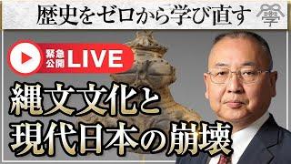 縄文文化と現代日本の不都合な真実 小名木善行