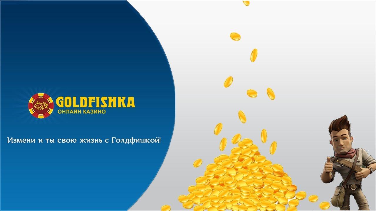 goldfishka biz
