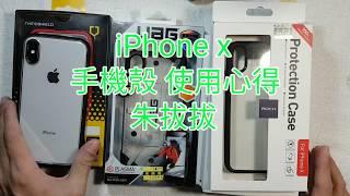 iPhone X 犀牛盾 UAG ROCK 手機殼試用心得   朱拔拔