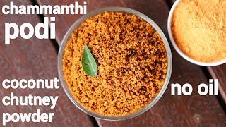 chammanthi podi recipe | coconut chutney powder | ഈ ചമ്മന്തി പൊടി | kobbari chutney pudi