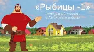 Коттеджный поселок «Рыбицы-1» (презентация 2015 год)(, 2015-09-23T18:45:01.000Z)