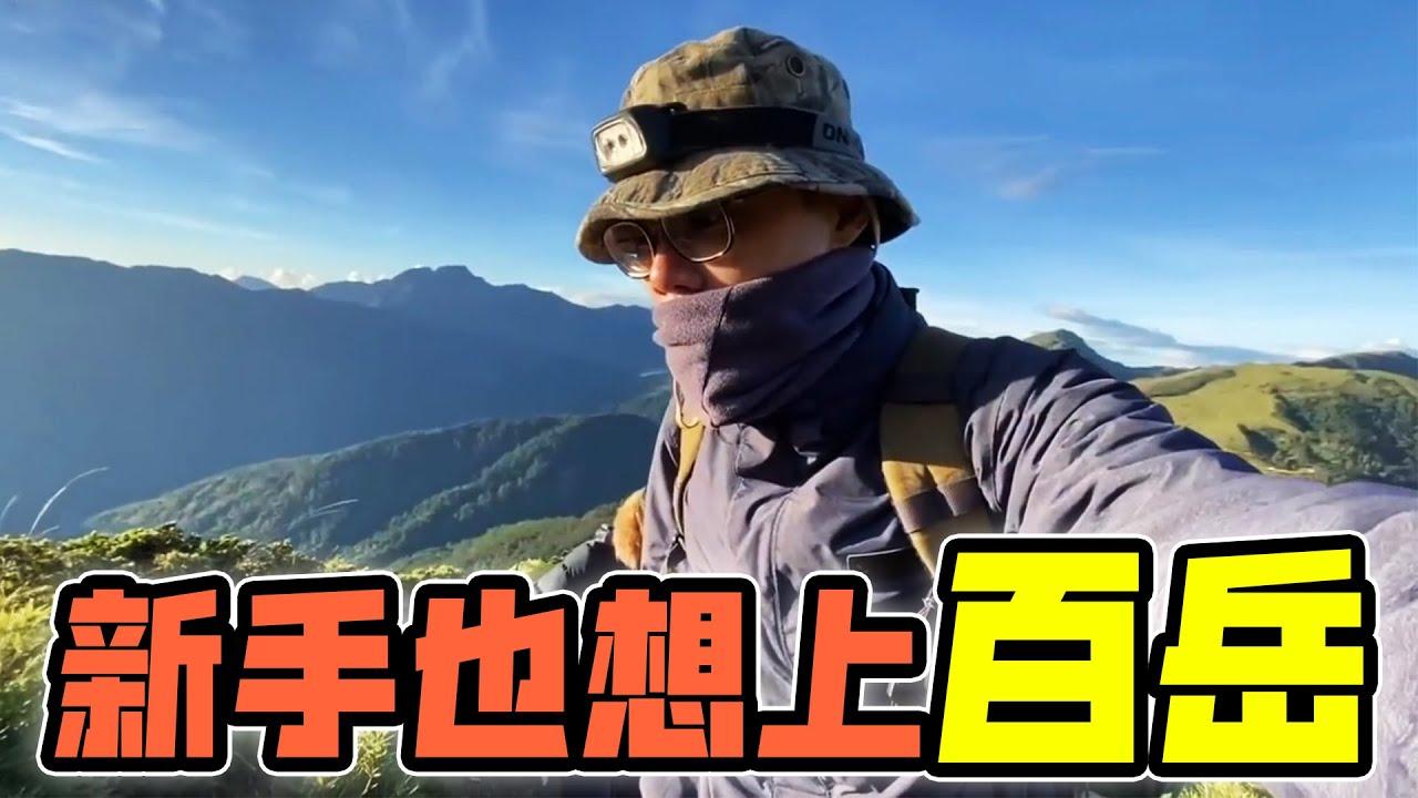 帶著觀眾探險去EP39 - 百岳新手村 這座的景色最有看頭!