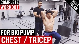 CHEST and TRICEP Complete Workout! BBRT #48 (Hindi / Punjabi)