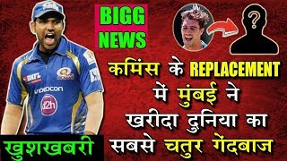 खुशखबरी : मुंबई ने खरीदा दुनिया का सबसे चतुर गेंदबाज़ | PAT CUMMINS REPLACEMENT | ADAM MILNE IN MI