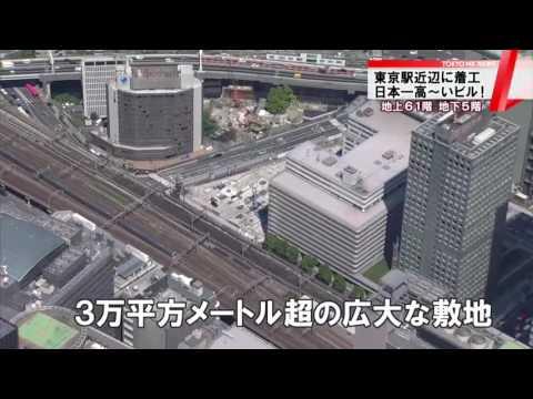 東京駅近くに 「日本一高いビル」が着工